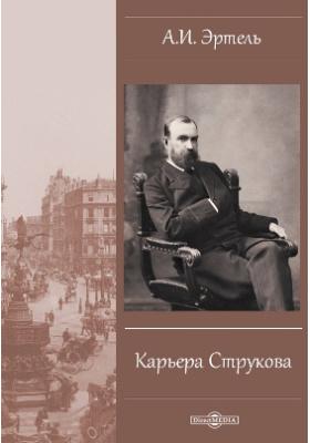 Карьера Струкова: художественная литература
