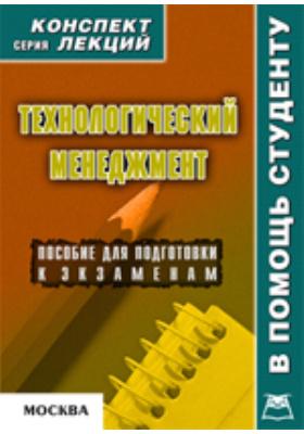 Технологический менеджмент: конспект лекций
