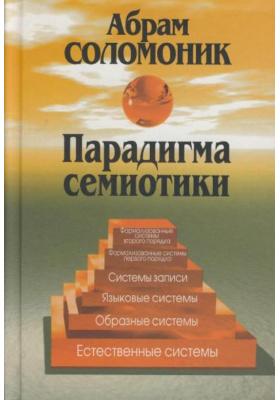 Парадигма семиотики : Очерки по общей семиотике (с приложением словаря семиотических терминов)