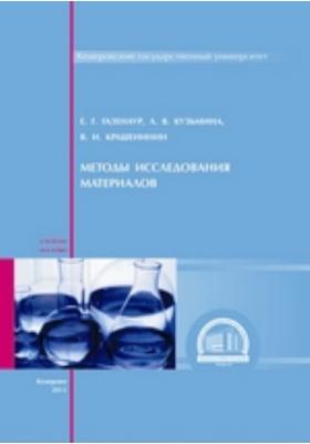 Методы исследования материалов: учебное пособие
