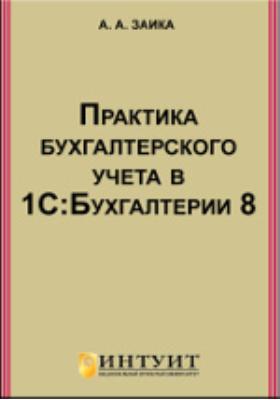 Практика бухгалтерского учета в 1С:Бухгалтерии 8