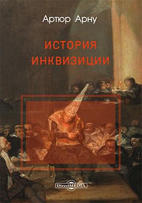 История инквизиции: научно-популярное издание