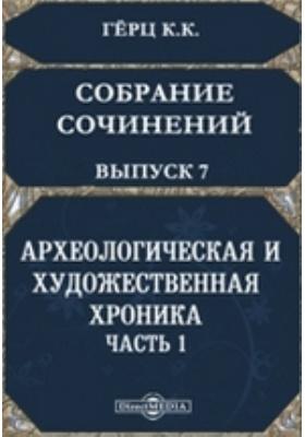Собрание сочинений, изданное Императорскою Академиею наук. Вып. 7. Археологическая и художественная хроника, Ч. 1