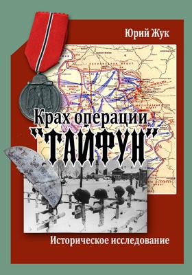 Крах операции «TAIFUN» : историческое исследование: монография