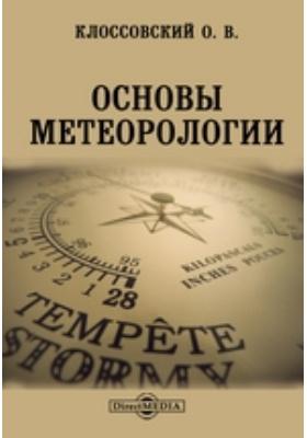 Основы метеорологии