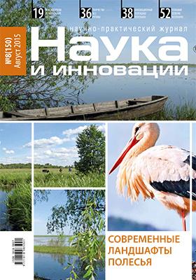 Наука и инновации. 2015. № 8(150)