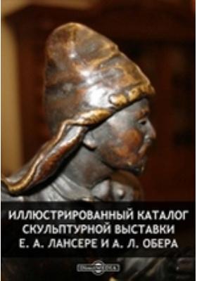 Иллюстрированный каталог скульптурной выставки Е. А. Лансере и А. Л. Обера