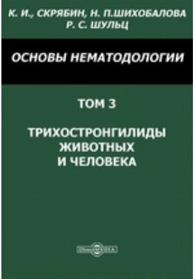 Основы нематодологии. Т. 3. Трихостронгилиды животных и человека