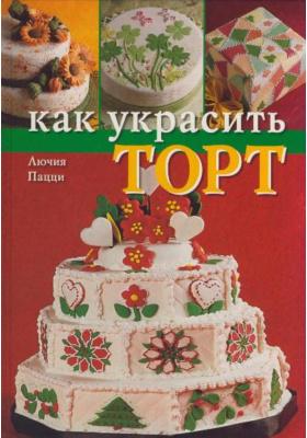 Как украсить торт = Dolci decorati