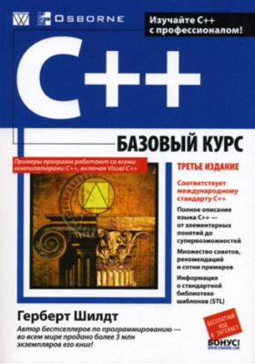 C++. Базовый курс = C++ from the Ground Up, Third Edition : 3-е издание