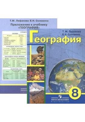 География. 8 класс : Учебник для специальных (коррекционных) образовательных учреждений VIII вида. С приложением
