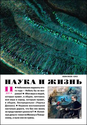 Наука и жизнь: журнал. 2014. № 11