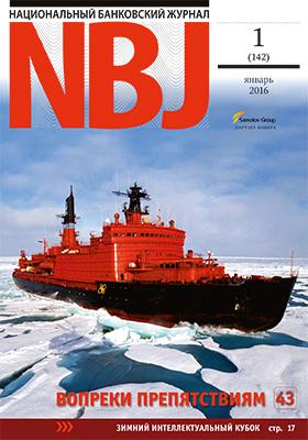Национальный Банковский Журнал: журнал. 2016. № 1(142)