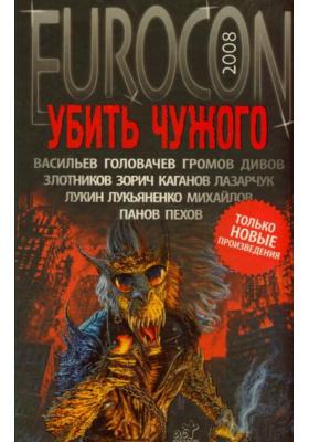 Еврокон 2008. Убить чужого : Сборник