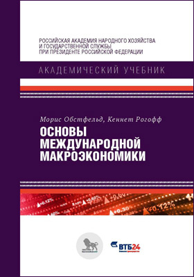 Основы международной макроэкономики: учебник