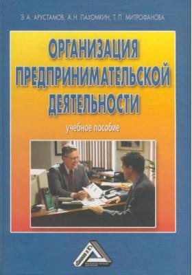 Организация предпринимательской деятельности : Учебное пособие