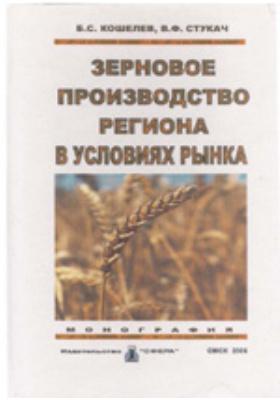Зерновое производство региона в условиях рынка