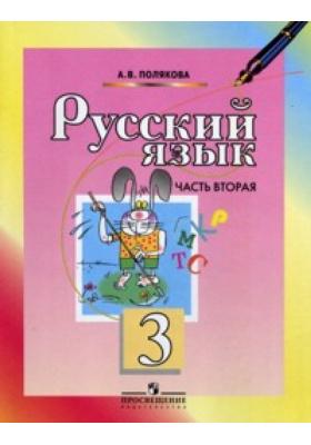 Русский язык. 3 класс. В 2 частях. Часть 2 : Учебник для общеобразовательных учреждений. 5-е издание