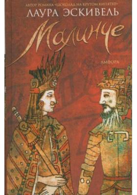 Малинче = Malinche : Роман