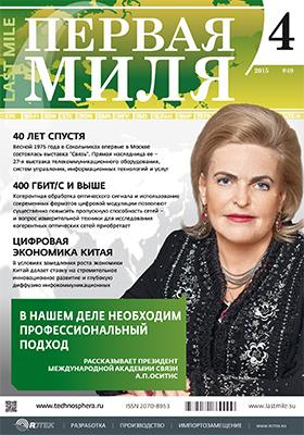 Первая миля: научно-технический журнал. 2015. № 4(49)