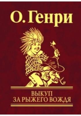 Выкуп за рыжего вождя: художественная литература