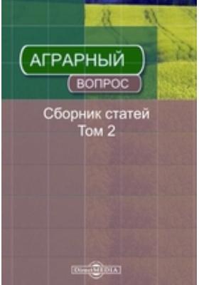 Аграрный вопрос: сборник статей. 2