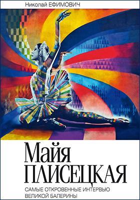 Майя Плисецкая. Рыжий лебедь : самые откровенные интервью великой балерины: документально-художественная литература