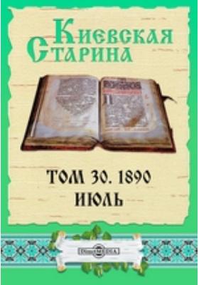 Киевская Старина: журнал. 1890. Т. 30, Июль