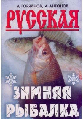 Русская зимняя рыбалка