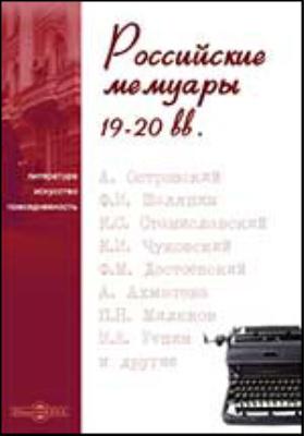 Записки во время управления Грузией, Ч. 1