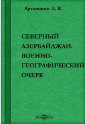 Северный Азербайджан Военно-географический очерк: публицистика