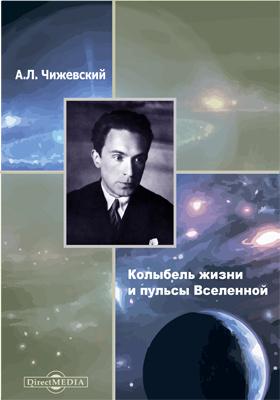 Колыбель жизни и пульсы Вселенной