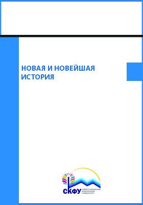 Новая и новейшая история: учебно-методическое пособие