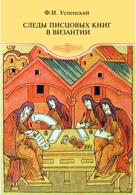 Следы писцовых книг в Византии // Журнал Министерства Народного Просвещения