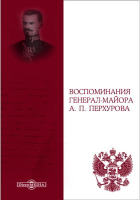 Воспоминания генерал-майора А. П. Перхурова