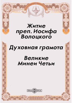 Житие преп. Иосифа Волоцкого. Духовная грамота. Великие Минеи Четьи