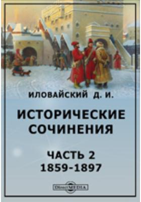 Исторические сочинения, Ч. 2. 1859-1897