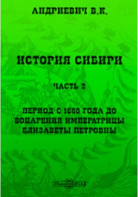 История Сибири. В 2-х частях, Ч. II. Период с 1660 года до воцарения императрицы Елизаветы Петровны