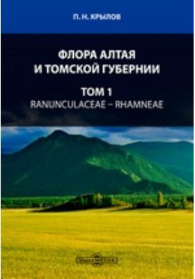 Флора Алтая и Томской губернии. Т. 1. Ranunculaceae — Rhamneae