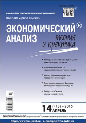 Экономический анализ = Economic analysis : теория и практика: журнал. 2015. № 14(413)