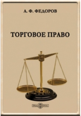 Торговое право: монография