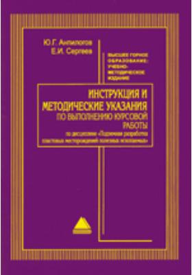 Инструкция и методические указания по выполнению курсовой работы по дисциплине