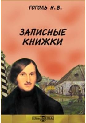 Записные книжки 1841-1844 гг, 1846-1851 гг