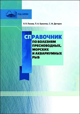 Справочник по болезням пресноводных, морских и аквариумных рыб: справочник : в 2 частях, Ч. 2