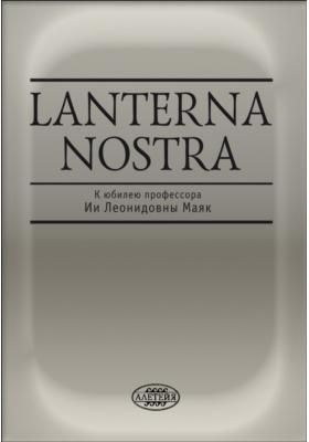 Lanterna nostra. К юбилею профессора Ии Леонидовны Маяк: сборник статей