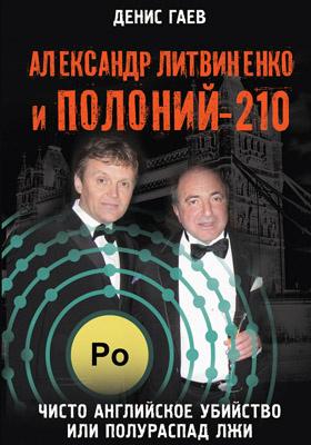 Александр Литвиненко и Полоний-210. Чисто английское убийство или полураспад лжи