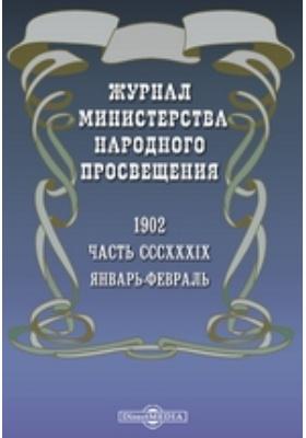Журнал Министерства Народного Просвещения: журнал. 1902. Январь-февраль, Ч. 339