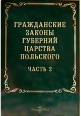 Гражданские законы губерний Царства Польского, Ч. 2
