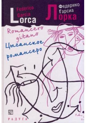 Цыганское романсеро = Romancero gitano : Сборник. На испанском языке с параллельным русским текстом