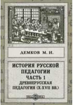 История русской педагогии(X-XVII вв.), Ч. 1. Древнерусская педагогия